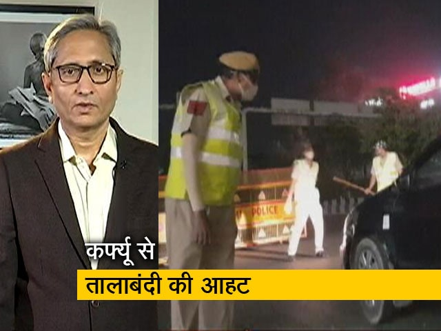 Videos : रवीश कुमार का प्राइम टाइम : कर्फ्यू के नाम पर लौटने लगी है तालाबंदी की आहट