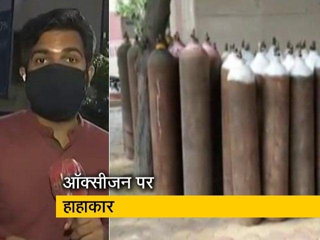 Videos : देश प्रदेश : कई राज्यों में गहराया ऑक्सीजन का संकट