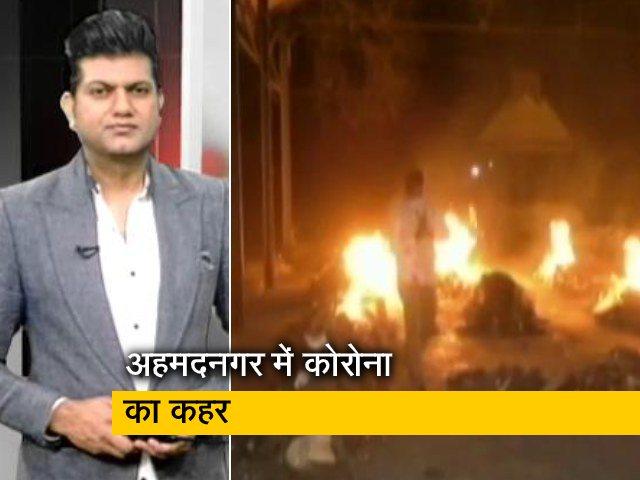 Video : देश प्रदेश: महाराष्ट्र के अहमदनगर में एक दिन में 42 शवों का अंतिम संस्कार