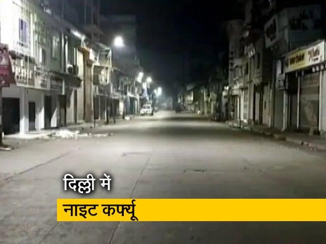 Videos : कोरोना : दिल्ली में 30 अप्रैल तक लागू रहेगा नाइट कर्फ्यू