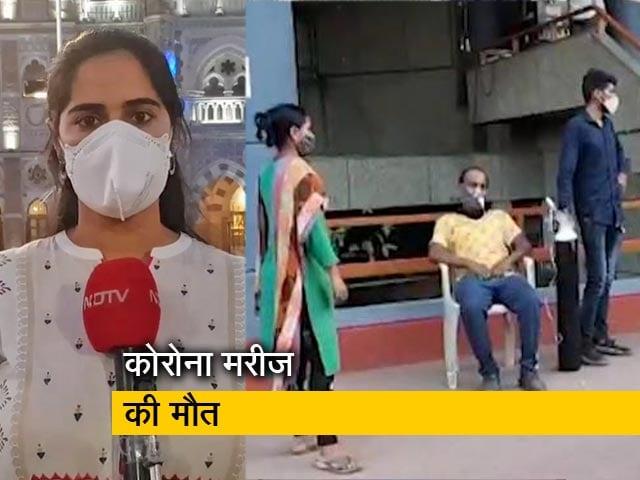Videos : मरीज ने ऑक्सीजन मास्क लगाकर दिया था धरना, अस्पताल में मौत