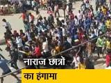 Video : बिहार : सासाराम में कोचिंग संस्थान बंद कराने गई टीम पर हमला