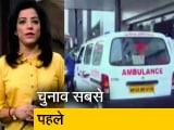 Video : देश प्रदेश: MP में तेजी से फैल रहा कोरोना, स्वास्थ्य मंत्री चुनाव में व्यस्त