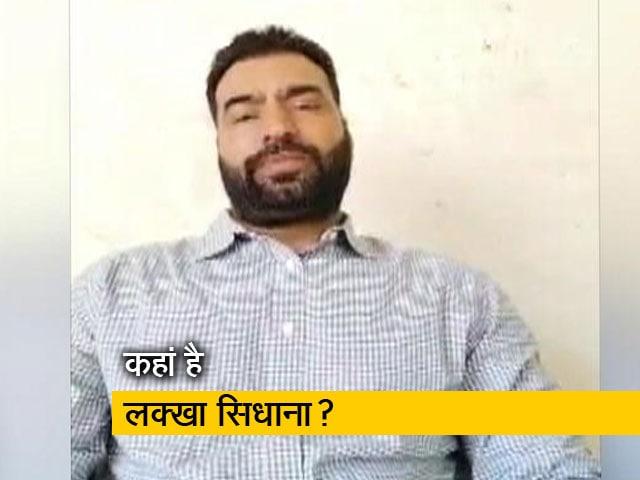 Videos : कहां है 26 जनवरी को दिल्ली में हुई हिंसा मामले का मुख्य आरोपी लक्खा सिधाना?
