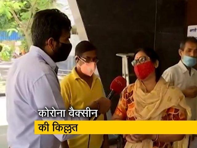 Videos : यूपी के नोएडा और गाजियाबाद में भी टीके की किल्लत