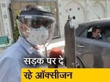 Video : गाजियाबाद : सड़कों पर गुरुद्वारे के वॉलंटियर दे रहे ऑक्सीजन