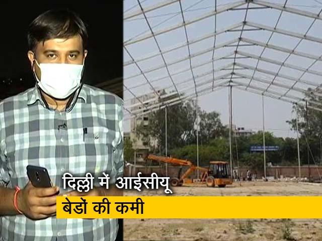 Video : दिल्ली के रामलीला मैदान पर बन रहा 500 बेड का अस्थाई अस्पताल
