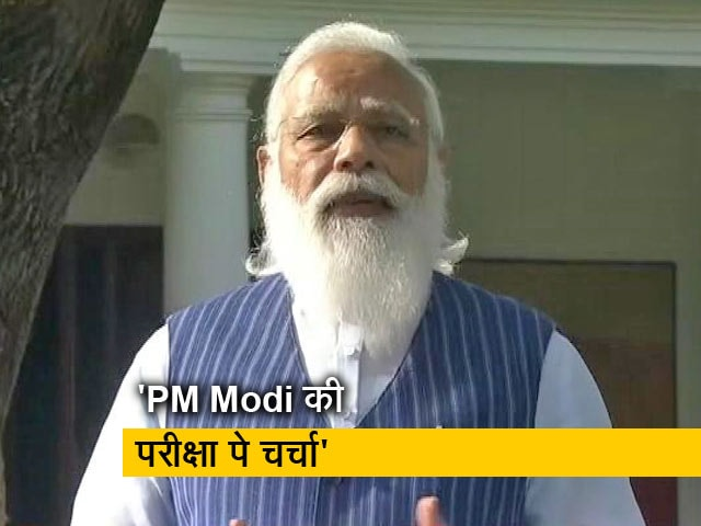 Videos : दबाव और तनाव मुक्त परीक्षा को लेकर पीएम मोदी ने दिए मंत्र