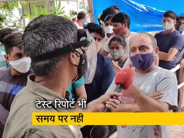 Videos : उत्तर प्रदेश: सरकारी कोविड टेस्ट सेंटर पर लगी है लंबी लाइनें