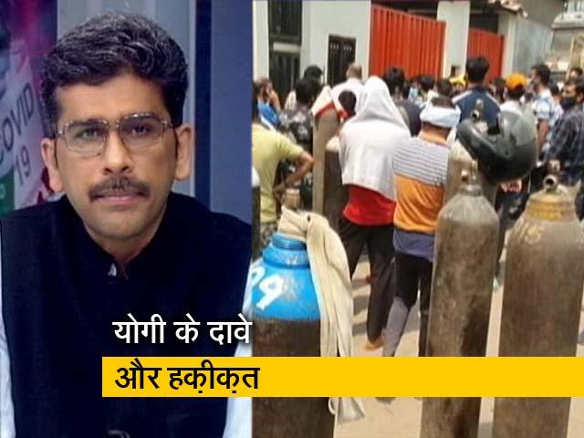 Videos : खबरों की खबर : यूपी में ऑक्सीजन की किल्लत नहीं : योगी