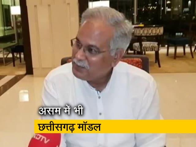Videos : असम में 100 से ज्यादा सीटें जीतकर बनाएंगे सरकार : भूपेश बघेल