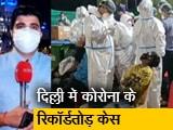 Video : सिटी एक्सप्रेस : दिल्ली में रिकॉर्ड 24 हजार कोरोना केस, जरूरी दवाइयों की किल्लत