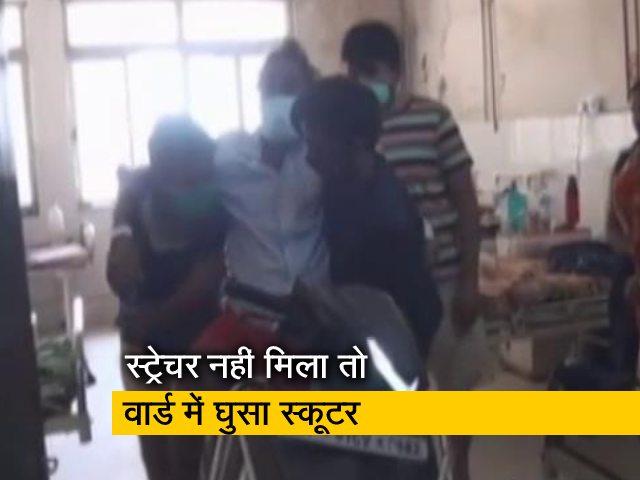 Videos : झारखंड : स्ट्रेचर नहीं मिला तो वार्ड में घुसा स्कूटर
