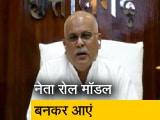 Video : भूपेश बघेल ने कहा, किसी नेता ने यह नहीं कहा कि कोरोना के कारण मैं प्रचार नहीं करूंगा
