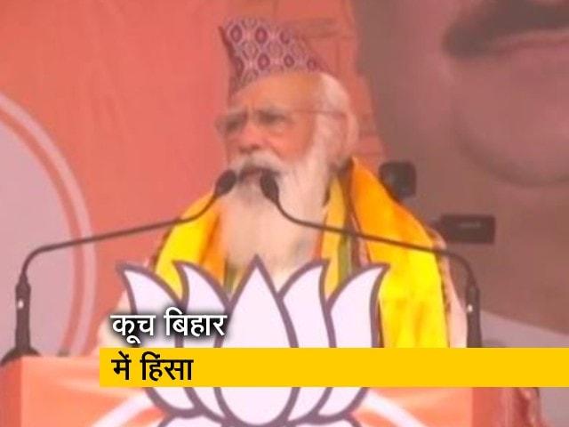Videos : कूच बिहार हिंसा पर बोले PM मोदी- कुर्सी जाते देख, दीदी इस स्तर पर उतर आई हैं