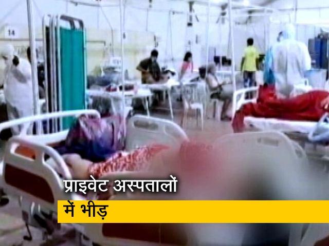Videos : मुंबई के प्राइवेट अस्पतालों पर बड़ा बोझ