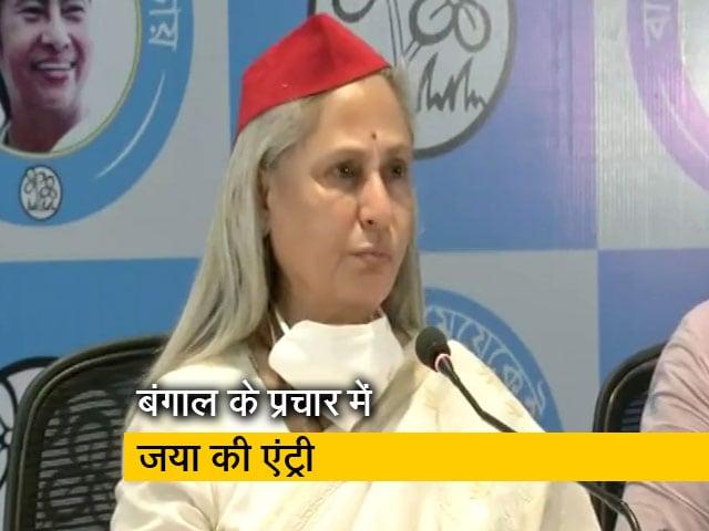 Videos : बंगाल चुनाव में ममता बनर्जी के पक्ष में उतरीं जया बच्चन