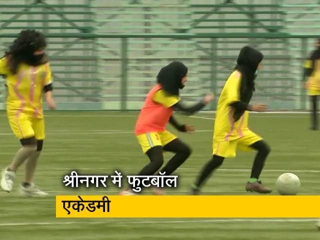 Videos : जम्मू कश्मीर: श्रीनगर में खुली पहली महिला फुटबॉल एकेडमी