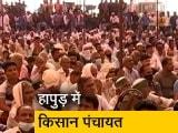 Video : हापुड़ पंचायत में बोले किसान नेता राकेश टिकैत- सरकार चुनाव में व्यस्त