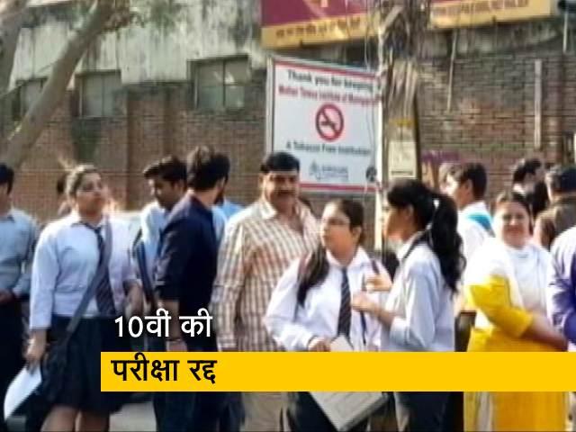 Videos : CBSE की 10वीं की परीक्षा रद्द, 12वीं की परीक्षाओं को टाला