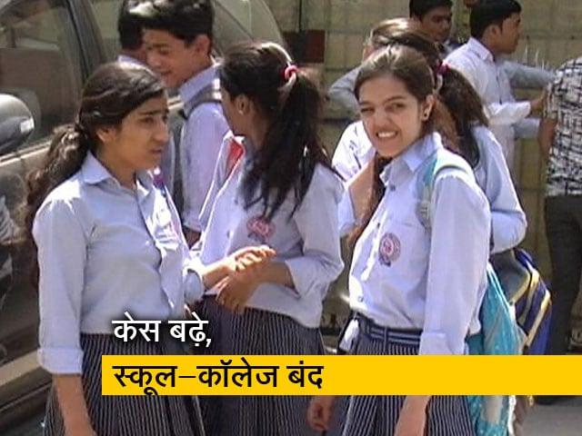 Videos : कोरोना के कारण अगले आदेश तक दिल्ली में सभी स्कूल-कॉलेज बंद