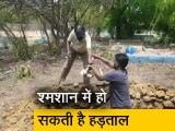 Video : बेंगलुरु : श्मशान के कर्मचारियों ने दी हड़ताल की चेतावनी