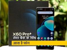 Cell Guru: वीवो का नया फ्लैगशिप फोन X60 प्रो प्लस, देखिए रिव्यू