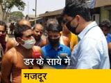 Video : महाराष्ट्र : मजदूरों में डर, संपूर्ण लॉकडाउन लगा तो क्या करेंगे? देखें खास रिपोर्ट