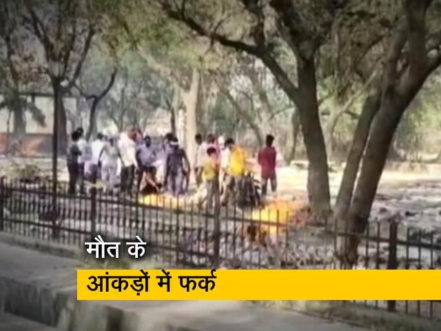 Videos : कोरोना से मौत के आंकड़े छुपा रही उत्तर प्रदेश सरकार?