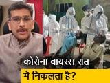 Video : नाइट कर्फ्यू कितना कारगर? क्या कोरोना वायरस रात में निकलता है? 'इशारों-इशारों में' बता रहे हैं संकेत उपाध्याय