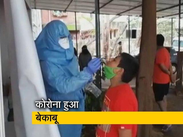 Videos : लगातार दूसरे दिन देश में दो लाख से ज्यादा मामले सामने