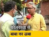 Videos : बाबा का ढाबा: क्या है कोलकाता की जनता की राय, इन मुद्दों पर चर्चा चाहते हैं लोग