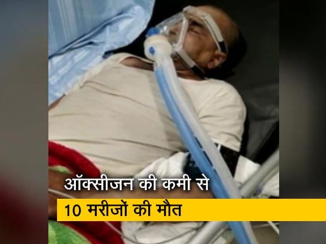 Videos : भोपाल के अस्पताल में ऑक्सीजन की कमी चलते 10 मरीजों की मौत