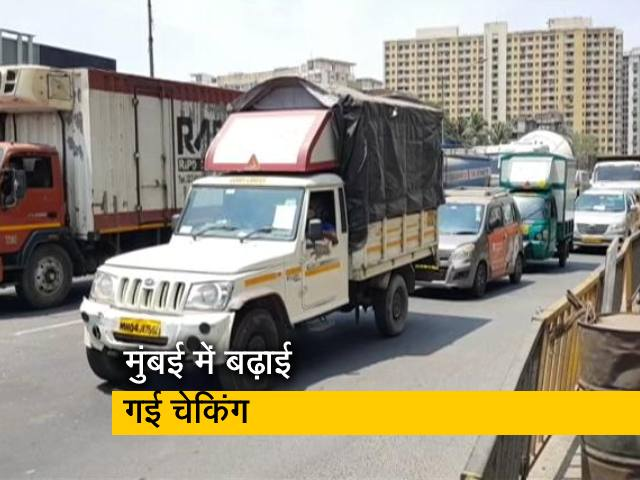 Videos : मुंबई: दहिसर में नाकाबंदी की गई, मेडिकल गाड़ियों-एंबुलेंस के लिए अलग लेन