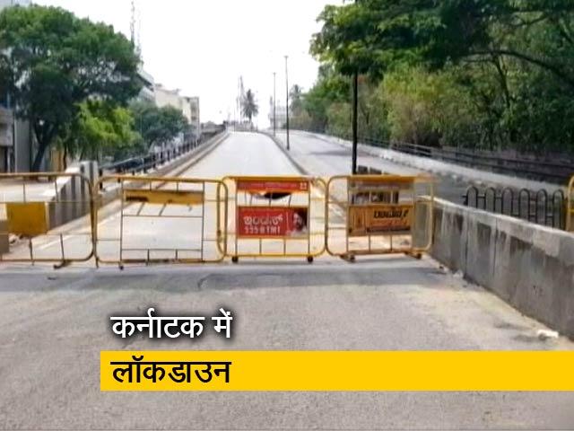 Video : कोविड के बढ़ते मामलों के बीच कर्नाटक में मंगलवार से दो हफ्ते का कर्फ्यू