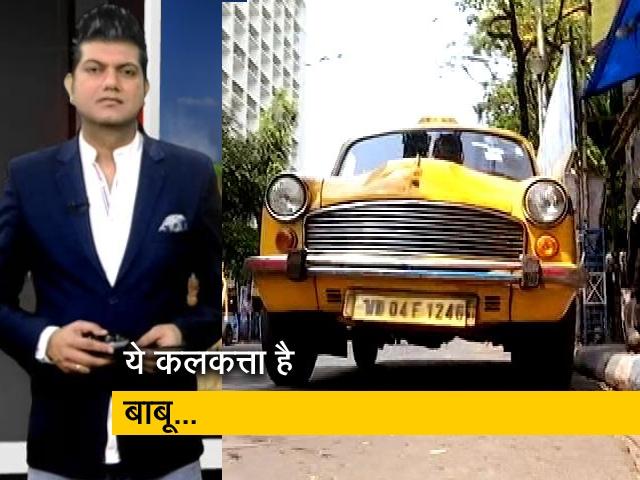 Videos : देश प्रदेश: कोलकाता का खास सफर; ट्राम, टैक्सी और हाथ रिक्शा की सवारी