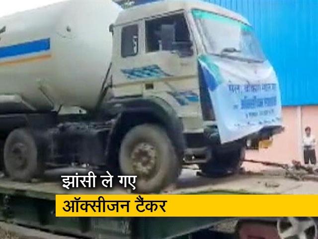 Videos : बोकारो से मध्यप्रदेश के सागर आ रहे ऑक्सीजन टैंकर पर यूपी जीआरपी ने कब्जा किया