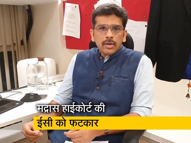 Video : 'दूसरी लहर के लिए चुनाव आयोग जिम्मेदार'