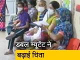 Video : भारत के करीब दस राज्यों में डबल म्यूटेंट वायरस : सूत्र