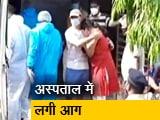 Video : विरार के कोविड अस्पताल में आग, 14 की मौत