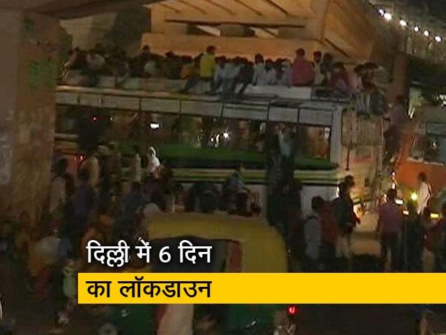Videos : दिल्ली में 26 अप्रैल की सुबह तक लॉकडाउन