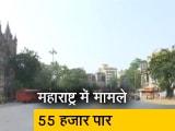 Video : महाराष्ट्र में पूर्ण लॉकडाउन के संकेत, टास्क फोर्स के साथ आज CM उद्धव की बैठक