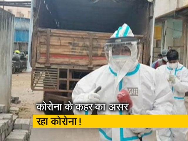 Videos : रायपुर : शवों को ले जाने के लिए कम पड़ गईं एंबुलेंस