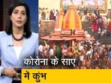 Video : देश प्रदेश: हरिद्वार कुंभ में जुटे लाखों श्रद्धालु, महंत नरेंद्र गिरि को हुआ कोरोना