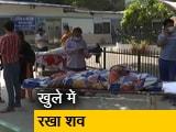 Video : दिल्ली : गुरुतेग बहादुर अस्पताल में कोविड मरीज बेहाल