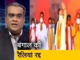 Video : हॉट टॉपिक : BJP नेताओं ने रद्द की बंगाल में रैलियां