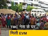Video : पश्चिम बंगाल : नहीं थम रहा EVM विवाद