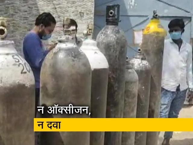 Videos : उत्तर प्रदेश : कोरोना मरीजों को न मिल रही ऑक्सीजन, न दवाएं
