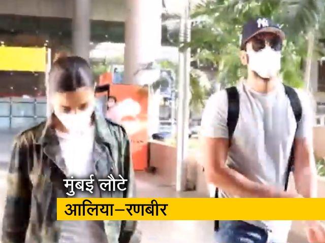 Video : मालदीप में छुट्टियां मनाकर मुंबई लौटे आलिया- रणबीर कपूर