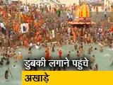 Video : हरिद्वार कुंभ में शाही स्नान, कोरोना की नहीं है किसी को चिंता